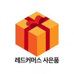 사은품 500원, 1000원, 2000원 / 단독구매 불가