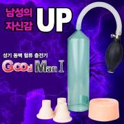 [의료기기] 굿맨 good man 일단형 남성 성기 확장기 (실리콘 운동링 포함) K-566